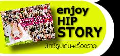 Hip Story