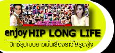 Hip Long Life